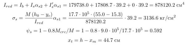 Расчет ширины раскрытия трещин 2