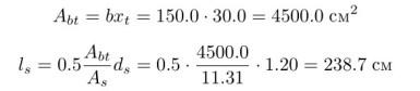 Расчет ширины раскрытия трещин 3