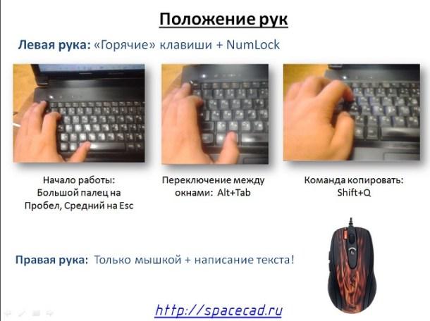 Положение рук при настройке Горячих клавиш в Автокад