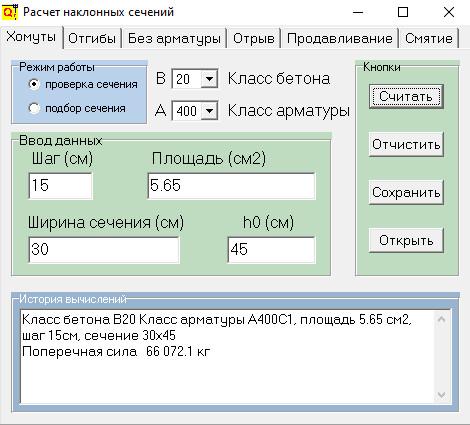 Проверка и подбор наклонных сечений
