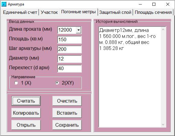 Арматурный калькулятор - Погонные метры