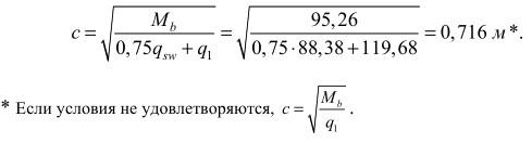 проекция наклонного сечения