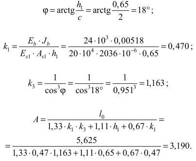 Вычисляем расчетные параметры
