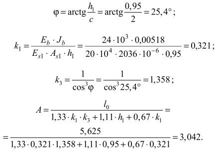 расчетные параметры