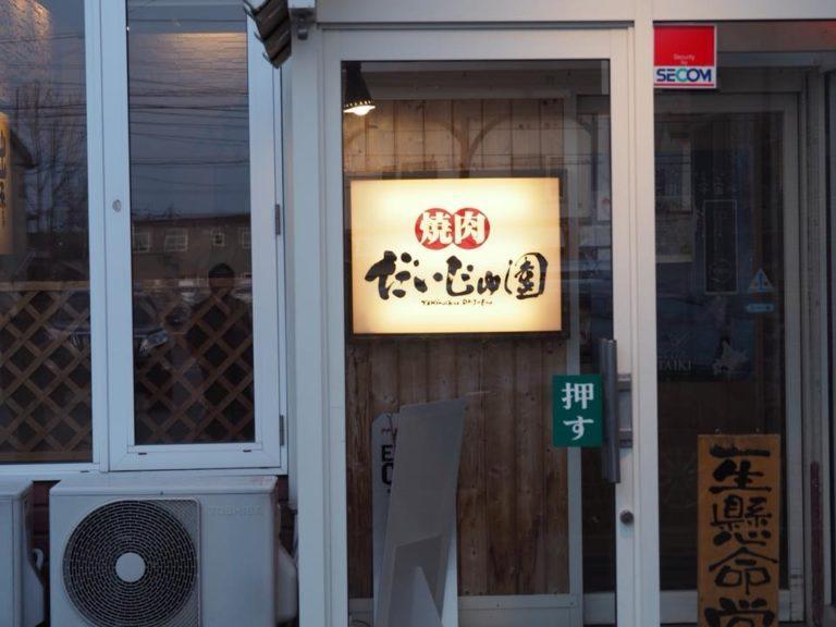 大樹町で一番の焼肉屋だいじゅ園