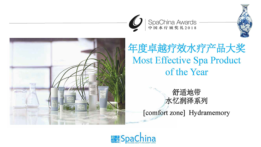 SpaChina Awards 20180907_页面_032