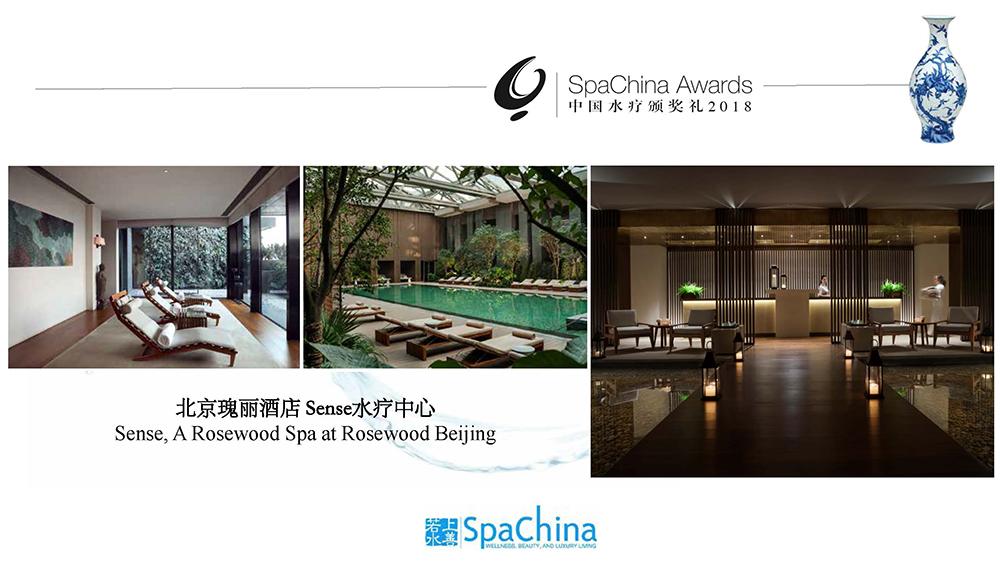 SpaChina Awards 20180907_页面_054