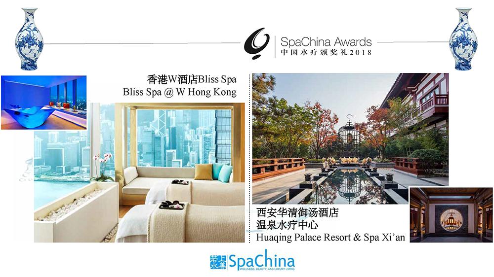 SpaChina Awards 20180907_页面_060