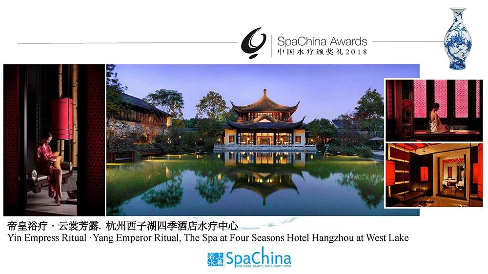 SpaChina Awards 20180907_页面_065