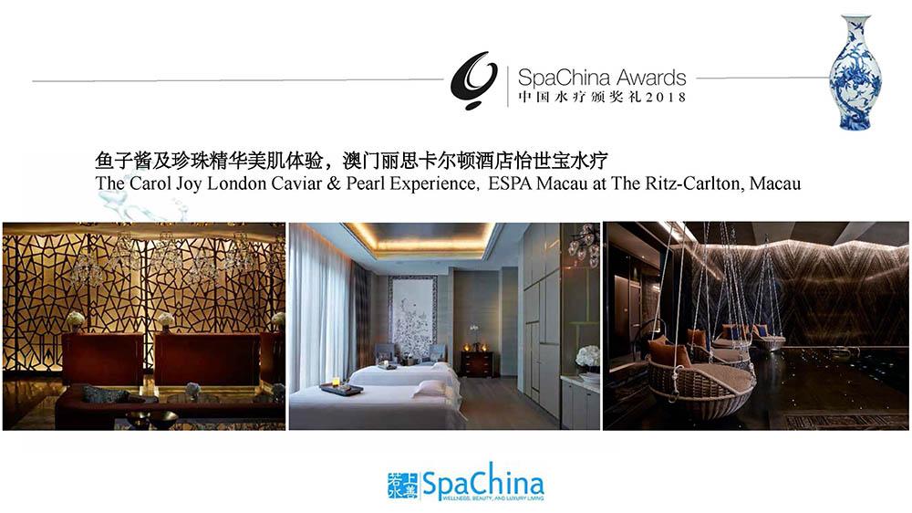 SpaChina Awards 20180907_页面_068