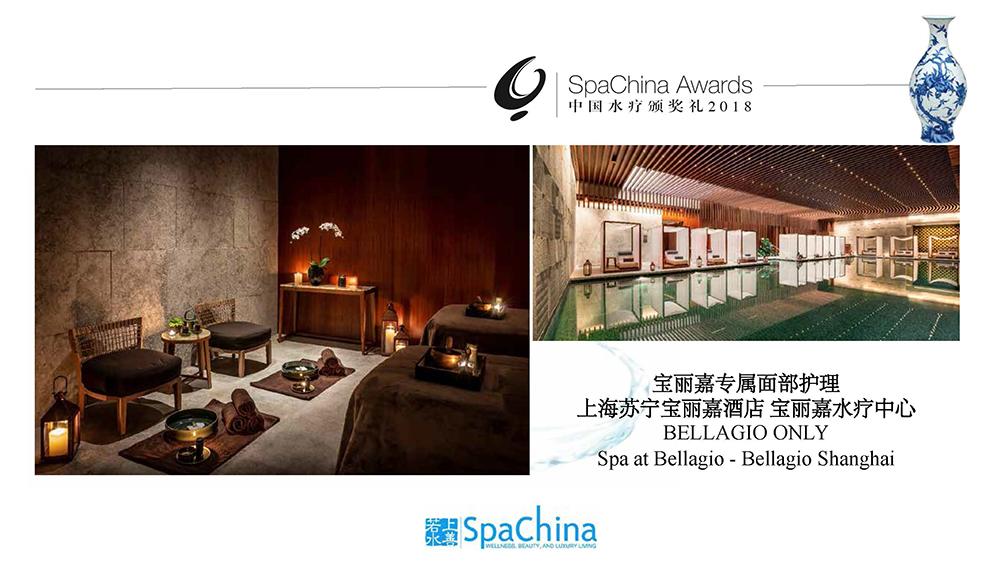 SpaChina Awards 20180907_页面_071