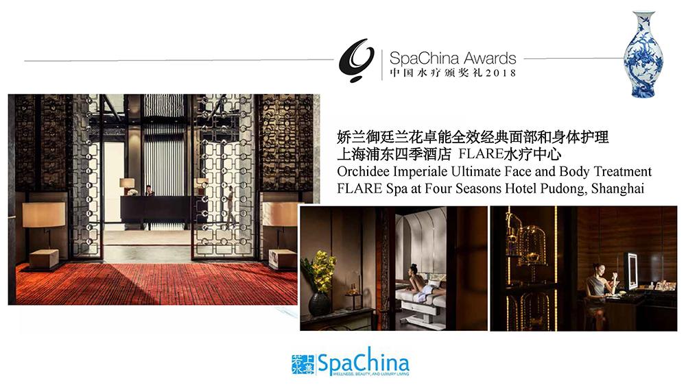 SpaChina Awards 20180907_页面_080