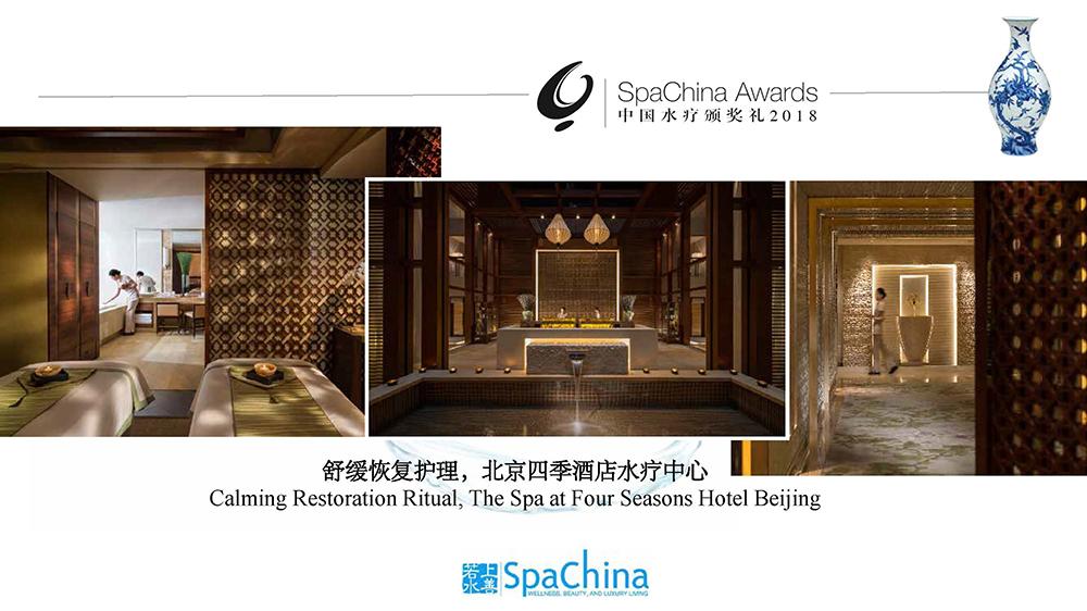 SpaChina Awards 20180907_页面_089