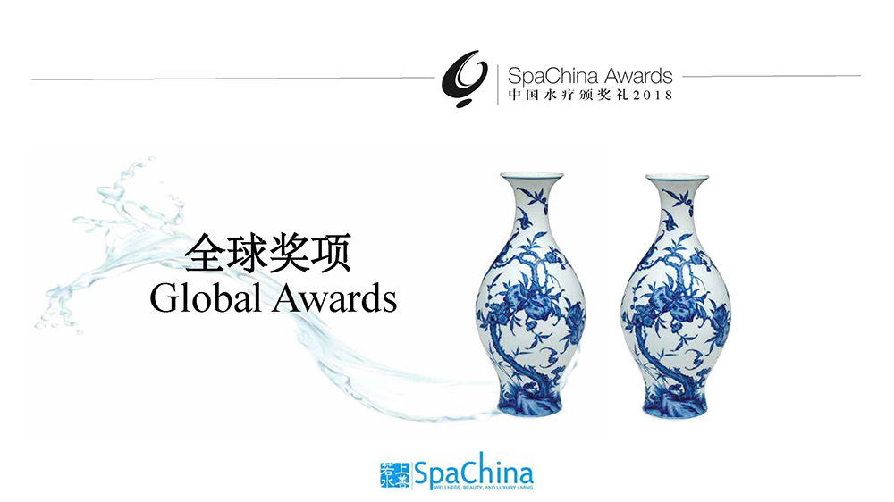2018 全球奖项 Global Awards