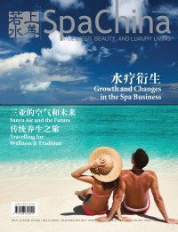 SpaChina1307 cover
