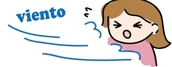 風 スペイン語 ビエント