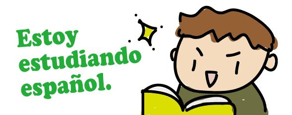 スペイン語 勉強する フレーズ