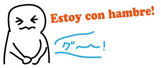 スペイン語 お腹すいた