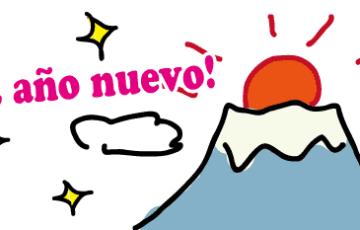 スペイン語 あけましておめでとう
