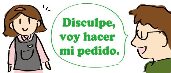 スペイン語 注文 オーダー