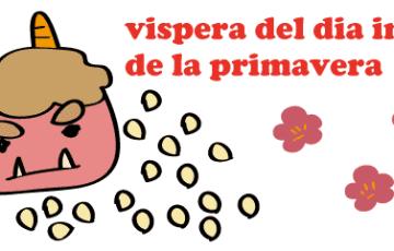 スペイン語 節分