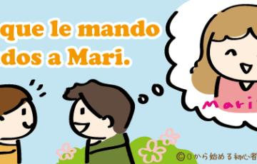 スペイン語 宜しくお伝えください