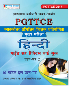 PGTTCE Hindi upload