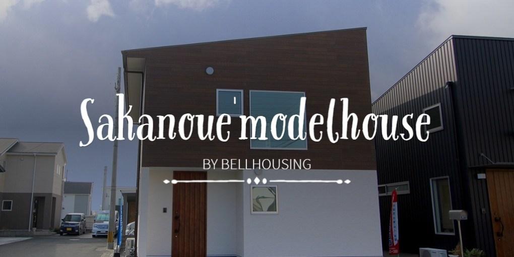 Sakanoue'modelhouse