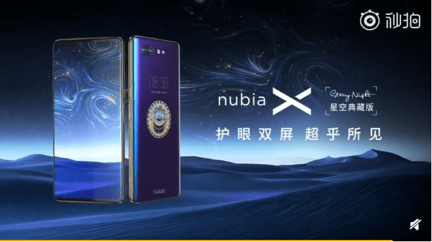 ZTE Nubia X Star Collection Edition released: 8GB + 512GB 1