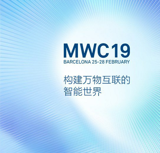 MWC 2019, Huawei will focus on 5G, AI, IoT, cloud and other hot technologies 1