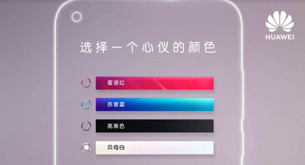 Huawei Nova 4 will be in Four Different Color 1
