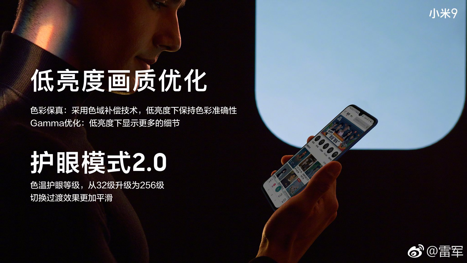 Xiaomi Mi 9 Low Light Display