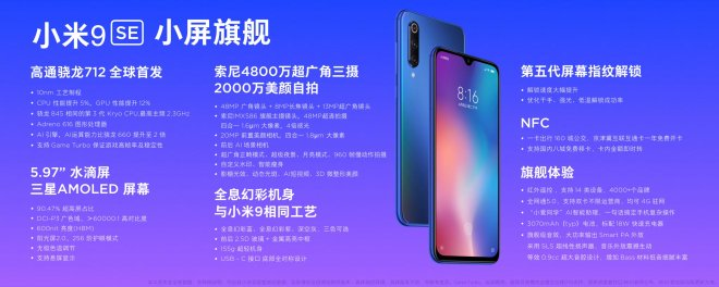 Xiaomi 9 se Specifications