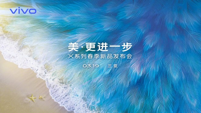 Vivo X27 First Appearance
