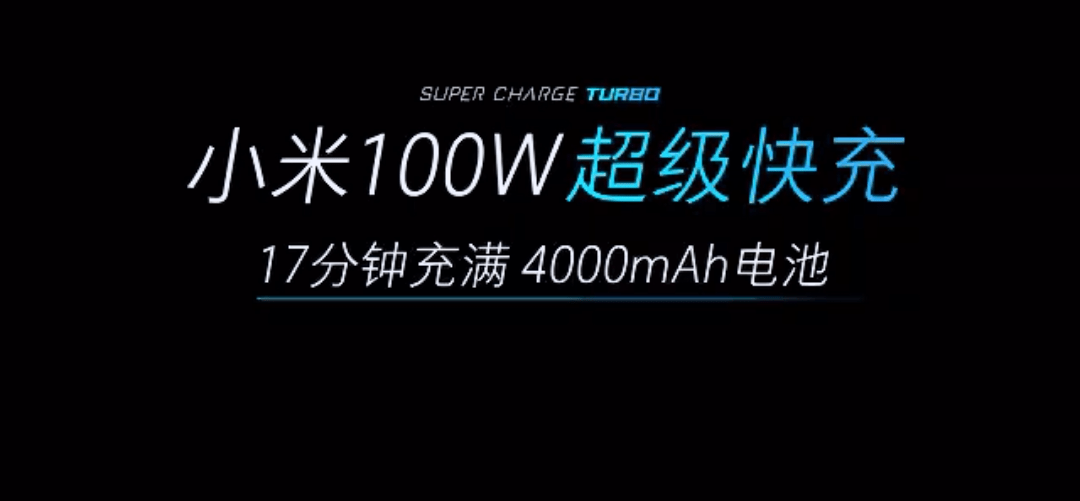 Xiaomi has achieved 100W fast charge, full of 4000mAh battery for 17 minutes 1