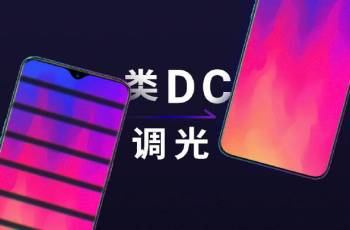 "3 minutes to understand ColorOS ""DC-like dimming"" 1"