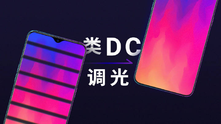 """3 minutes to understand ColorOS """"DC-like dimming"""" 1"""