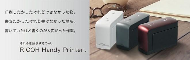 Ricoh Handy Printer