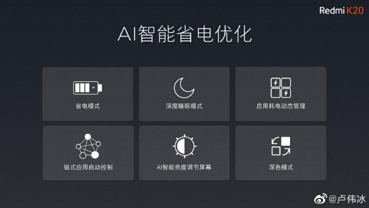Redmi K20 AI optimisation