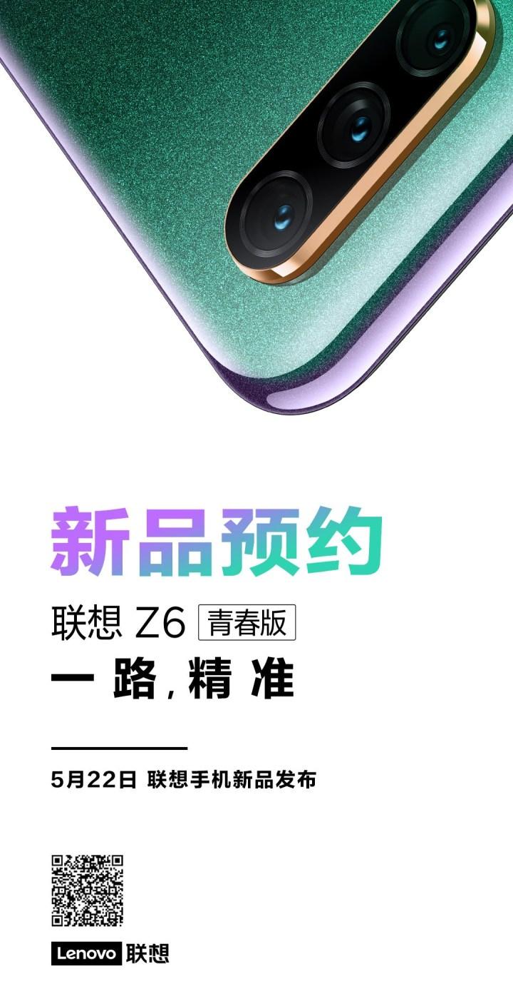 Lenovo Z6 Youth Edition
