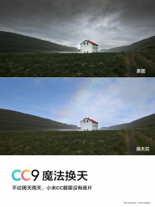 Xiaomi CC9 Magic Change