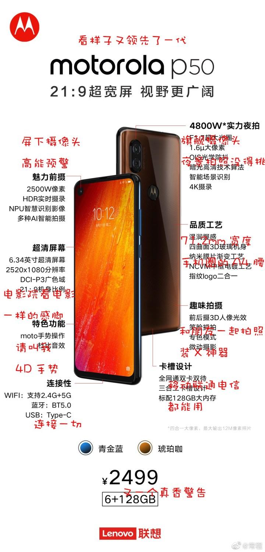 Motorola P50 Price