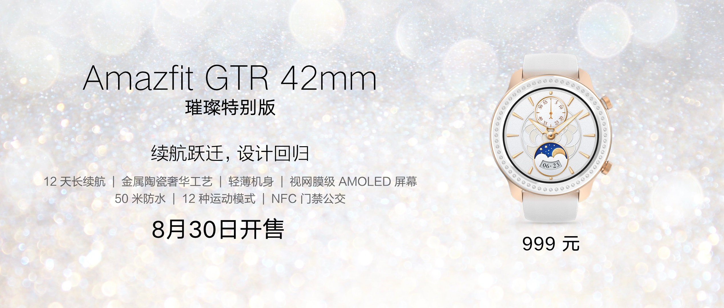 Huami Amazfit GTR 42mm Special Edition Price