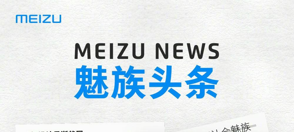 Meizu 16s Pro release date