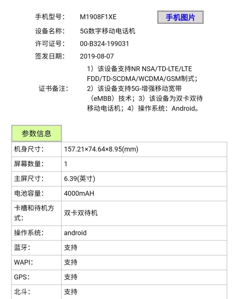 Xiaomi 9s 5G