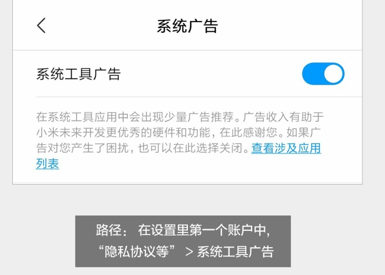 Disable MIUI System ads