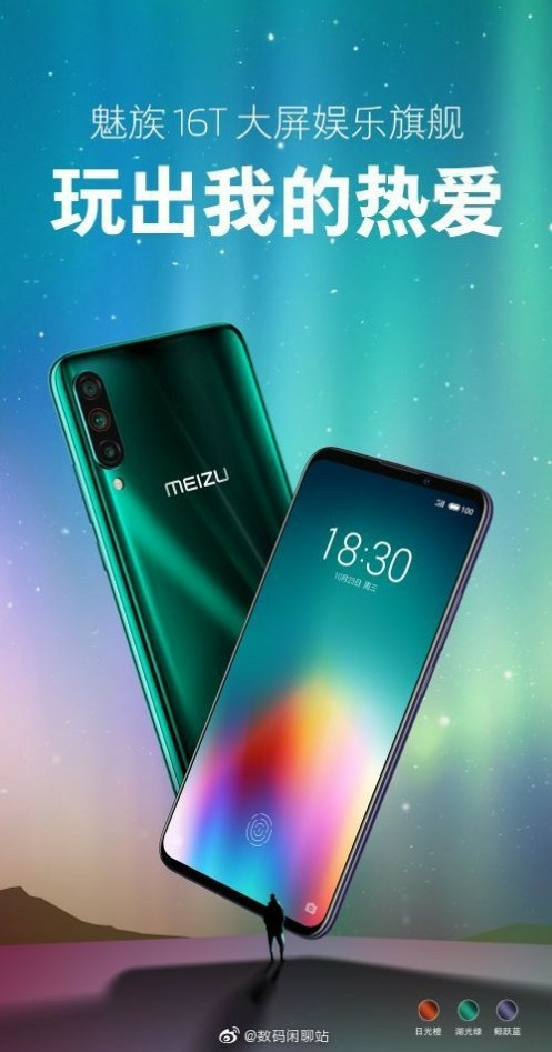 Meizu 16T Colour Options