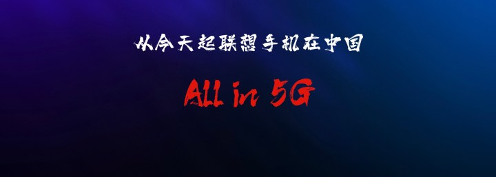 Lenovo all future phone will support 5g