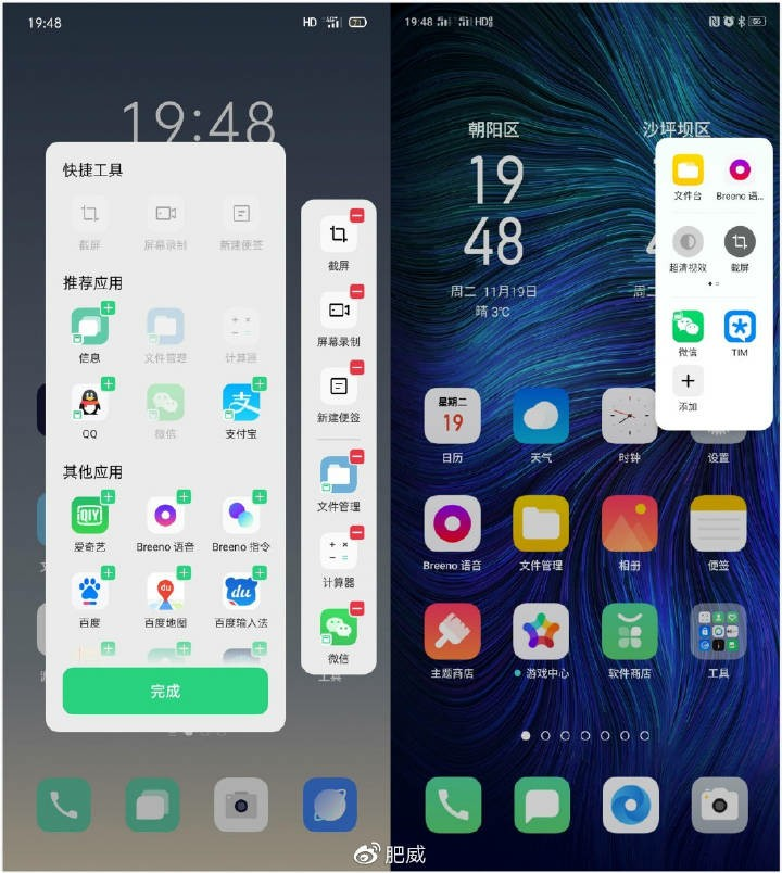 ColorOS 7 vs ColorOS 6 Comparison and Review 2