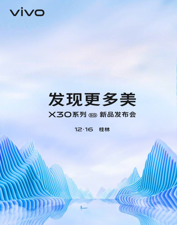 Vivo X30 Release Date is 16th December 2019 in guilin, vivo x30 Release Date in India